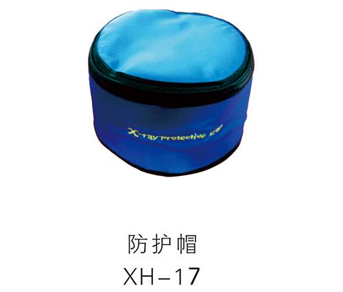 防护帽 XH-17