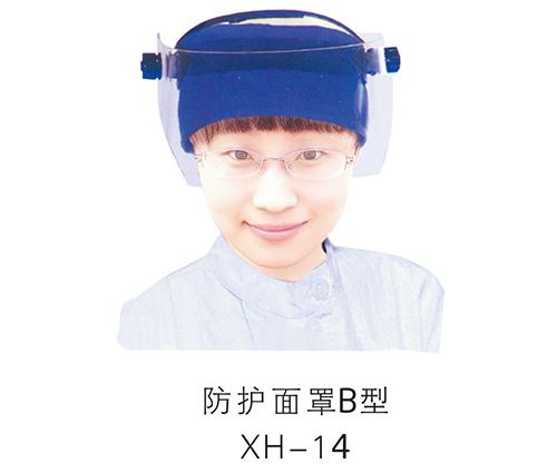 防护面罩B型 XH-14