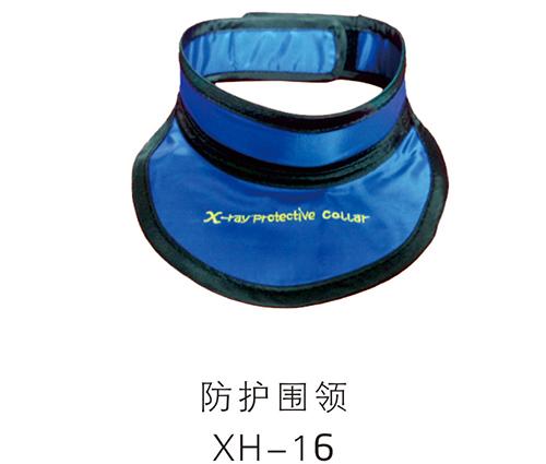 防护围领 XH-16