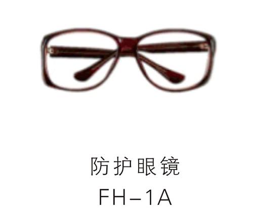 防护眼镜 A型