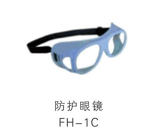 防护眼镜 C型