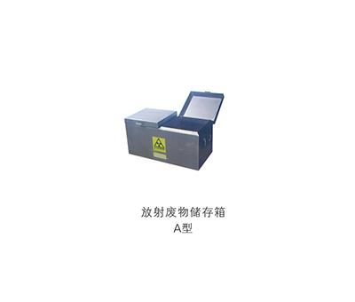 放射废物储存箱 A型