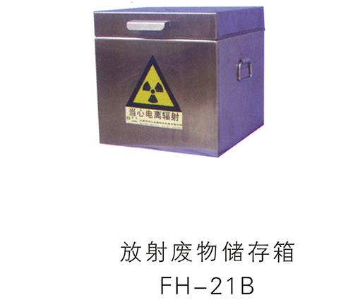 放射废物储存箱 B型