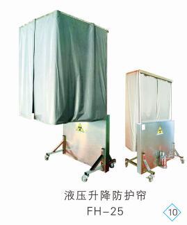 液压升降防护帘