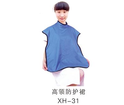 高领防护裙