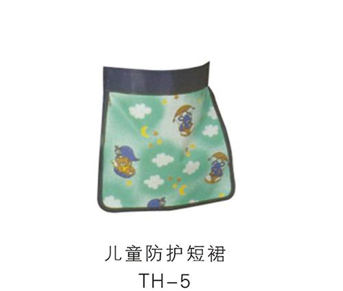 儿童防护短裙 TH-5
