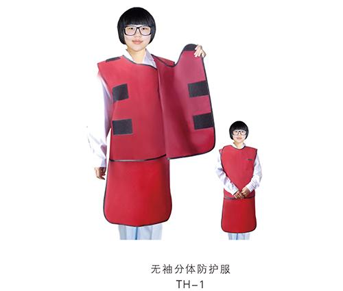无袖分体防护服 TH-1