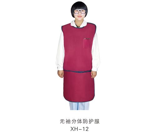 无袖分体防护服 XH-12