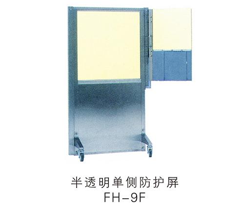 半透明单侧防护屏