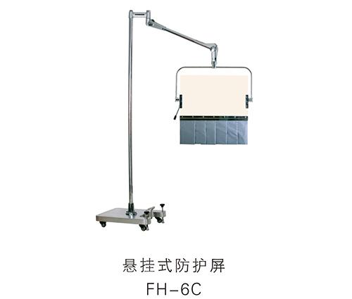 悬挂式防护屏 FH-6C型