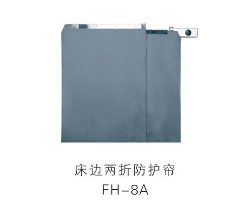 床边两折防护帘FH-8A