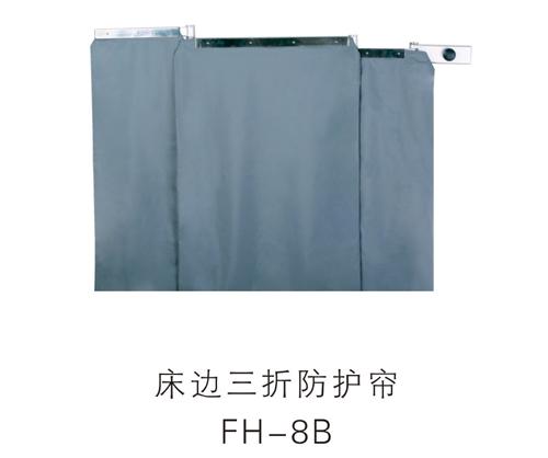 床边三折防护帘FH-8B