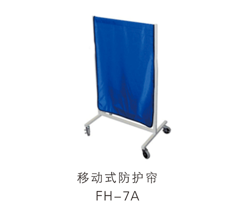 移动式防护帘FH-7A