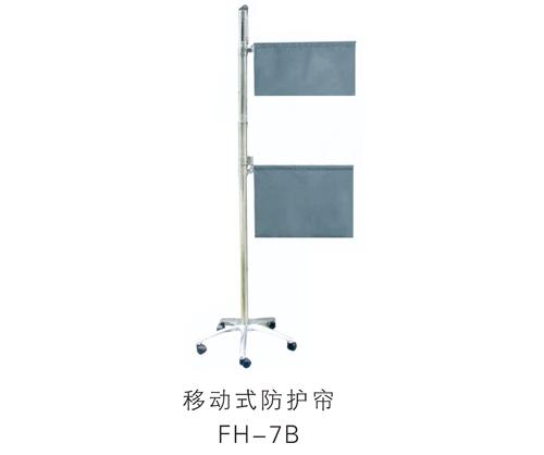 移动式防护帘FH-7B